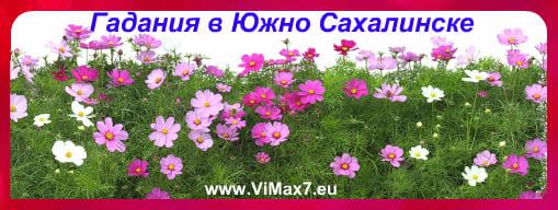Гадания в Южно Сахалинске