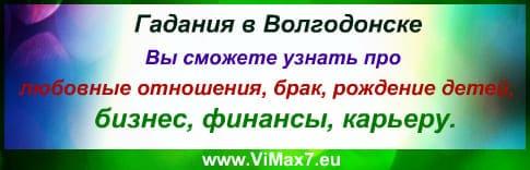 Гадания в Волгодонске