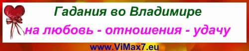Гадания во Владимире