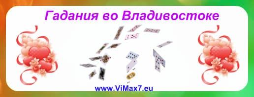 Гадания во Владивостоке
