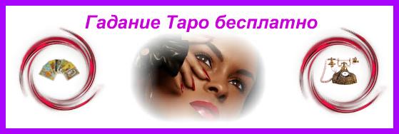 Гадание Таро бесплатно