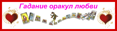 Оракул любви