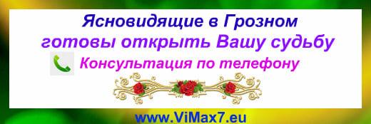 Ясновидящие в Грозном