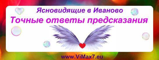 Ясновидящие в Иваново