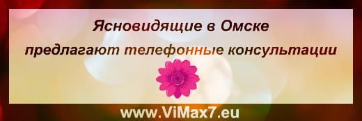 Ясновидящие в Омске
