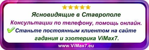 Ясновидящие в Ставрополе