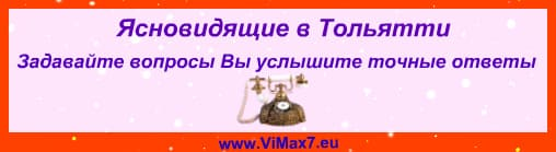 Ясновидящие в Тольятти