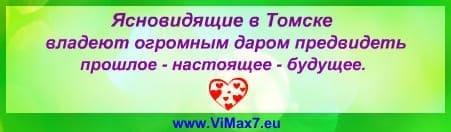 Ясновидящие в Томске