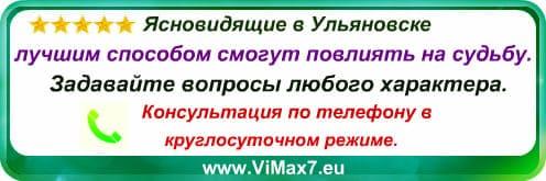 Ясновидящие в Ульяновске