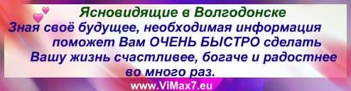 Ясновидящие в Волгодонске