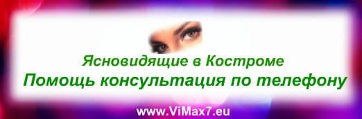 Ясновидящие в Костроме