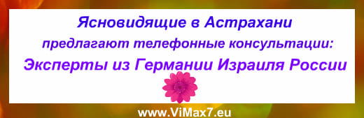 Ясновидящие в Астрахани