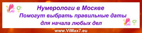 Нумерологи в Москве