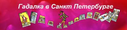 Гадалка в Санкт Петербурге