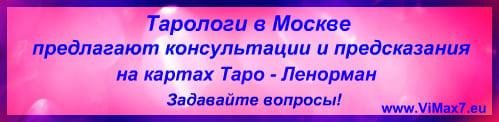 Тарологи в Москве